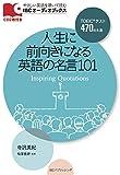 CD付 人生に前向きになる英語の名言101 Inspiring Quotations (IBCオーディオブックス)