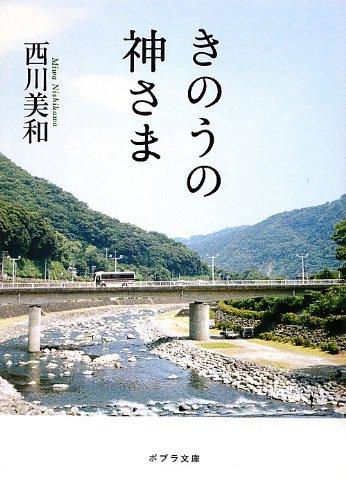 ([に]1-2)きのうの神さま (ポプラ文庫 日本文学)の詳細を見る
