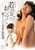 若妻のおシゴト 超VIPエステ倶楽部[DVD]