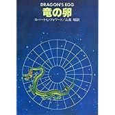 竜の卵 (1982年) (ハヤカワ文庫―SF)