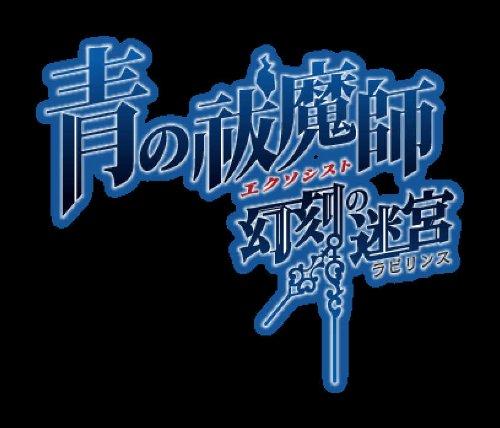 青の祓魔師 幻刻の迷宮  ラビリンス   初回限定版 BLUE FLAME BOX ブルーフレイムボックス