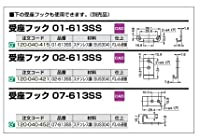 LAMP 受座フック 01-613SS