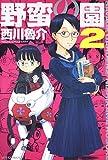 野蛮の園 2 (ジェッツコミックス)