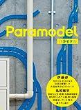 Paramodel (パラモデル) 画像