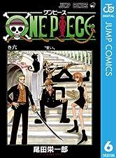 ONE PIECE モノクロ版 6 (ジャンプコミックスDIGITAL)
