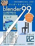 Blender99 きっと絶対に挫折しない3DCG入門 シーズン1.5 02 (Newday Newlife 出版部)