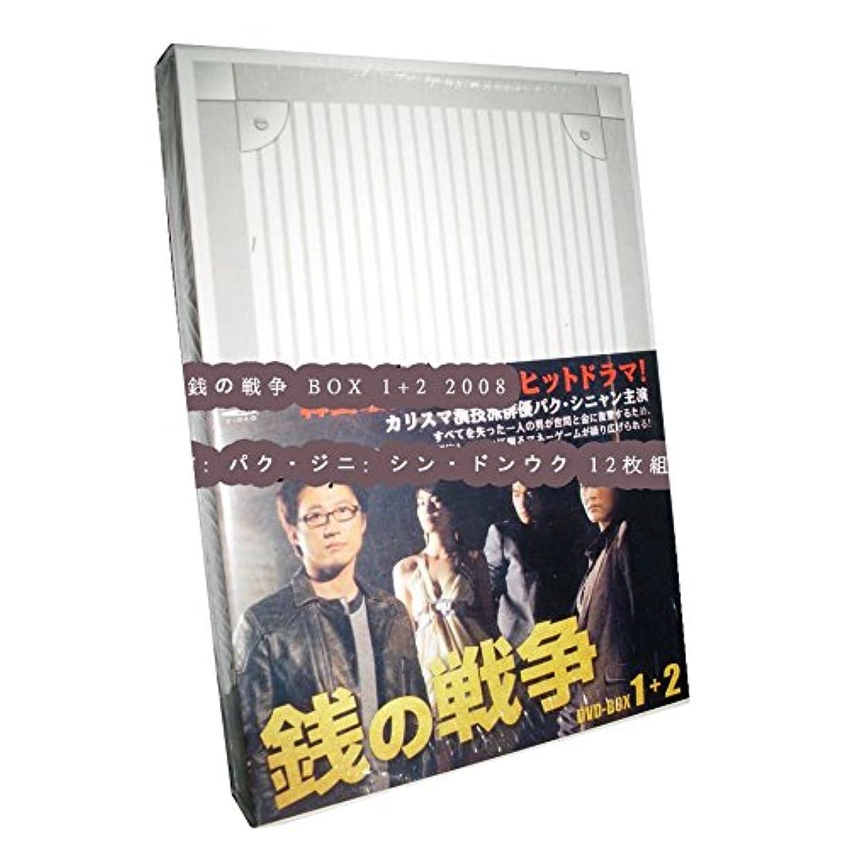 密接に章広く銭の戦争 BOX 1+2 2008 主演: パク?ジニ: シン?ドンウク