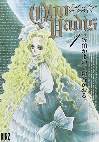 QUO VADIS クオ・ヴァディス 1 (バーズコミックス)の詳細を見る