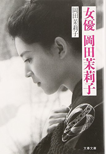 女優 岡田茉莉子 (文春文庫)