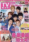 月刊TVガイド関東版 2019年 05 月号 [雑誌]
