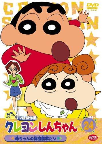 [画像:クレヨンしんちゃん TV版傑作選 第3期シリーズ (24)<最終巻> [DVD]]