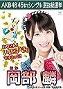 AKB48 45th シングル 選抜総選挙 翼はいらない 劇場盤 特典 生写真 岡部麟 AKB48 チーム8