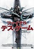 ファイナル・デス・ゲーム[DVD]