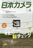 日本カメラ 2017年 06 月号 [雑誌]