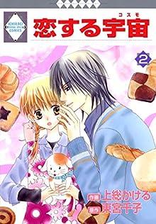 恋する宇宙(2) (冬水社・いち*ラキコミックス)