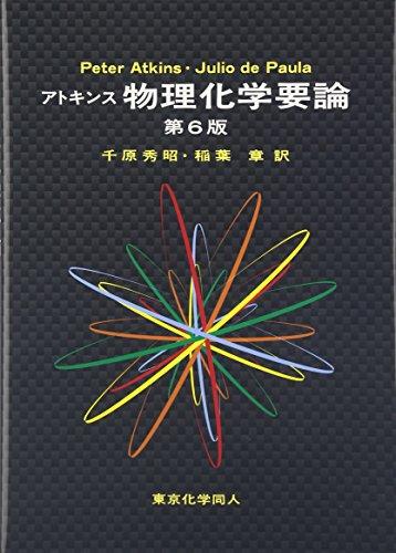 アトキンス 物理化学要論 (第6版)