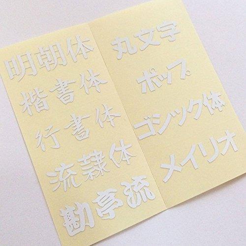 Kikiberry 1文字 漢字ひらがなカタカナ英字数字切文...
