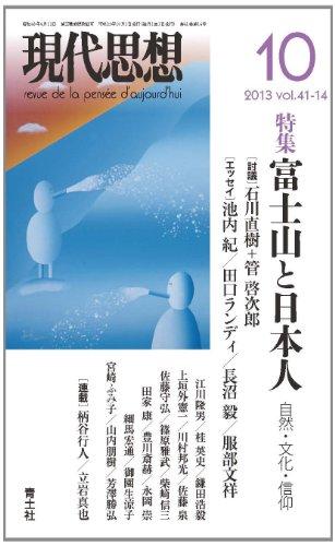 現代思想 2013年10月号 特集=富士山と日本人 自然・文化・信仰