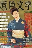 原色文学 2013年 02月号 [雑誌]