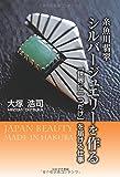 糸魚川翡翠シルバージュエリーを作る—「世界に一つだけ」を届ける仕事