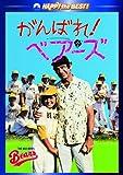 がんばれ!ベアーズ[DVD]