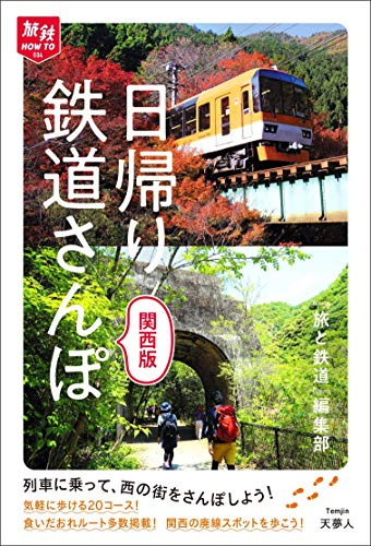 旅鉄How to 004 日帰り鉄道さんぽ 関西版
