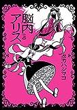 脳内アリス(上) (ITANコミックス)