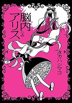 [タカハシマコ]の脳内アリス(上) (ITANコミックス)