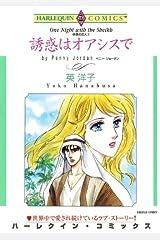 誘惑はオアシスで 砂漠の恋人 (ハーレクインコミックス) Kindle版