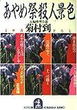 あやめ祭殺人景色 (光文社文庫)