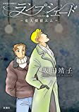 変人探偵エム / 坂田 靖子 のシリーズ情報を見る