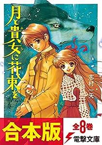 【合本版】月と貴女に花束を 全8巻 (電撃文庫)