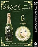 シャンパーニュ 分冊版 6 (ヤングジャンプコミックスDIGITAL)