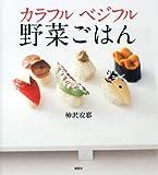 カラフル ベジフル 野菜ごはん (講談社のお料理BOOK)