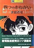 四つのお願い / 内田 春菊 のシリーズ情報を見る