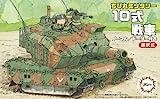フジミ模型 ちび丸ミリタリーシリーズ No.1EX-1 10式戦車 (戦車教導隊) ノンスケール 色分け済み プラモデル TM1EX-1