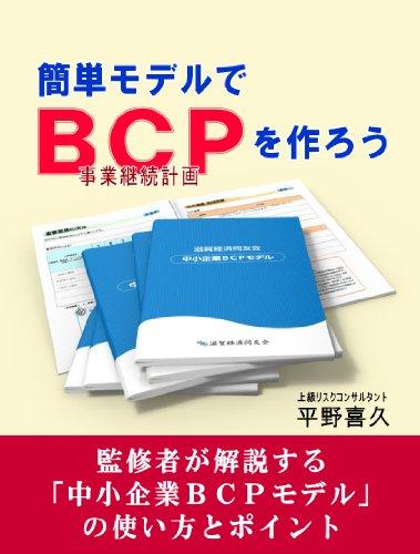 Amazon.co.jp: 簡単モデルでBCP...