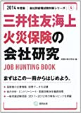 三井住友海上火災保険の会社研究 2014年度版―JOB HUNTING BOOK (会社別就職試験対策シリーズ) 画像