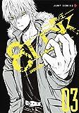 8LDK―屍者ノ王― 3 (ジャンプコミックス)