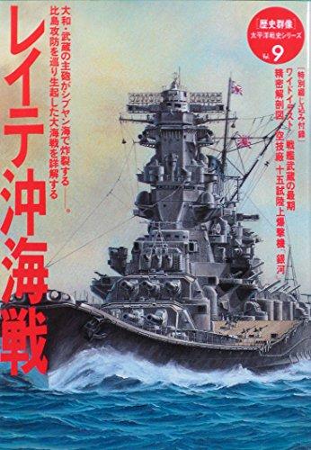 レイテ沖海戦 (歴史群像 太平洋戦史シリーズ Vol. 9)