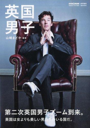 英国男子  [雑誌]EYESCREAM2014年3月号増刊の詳細を見る