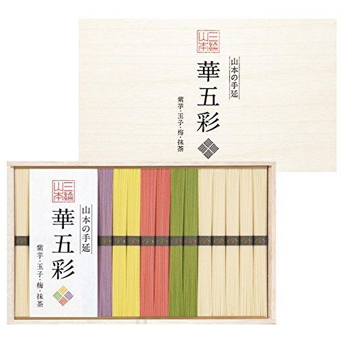 三輪山本 贈答用 色鮮やかな5色の手延べそうめん 華五彩900g(白:500g、茶・梅・柚子・紫いも:各100g)