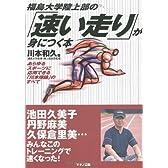 福島大学陸上部の「速い走り」が身につく本―あらゆるスポーツに応用できる「川本理論」のすべて