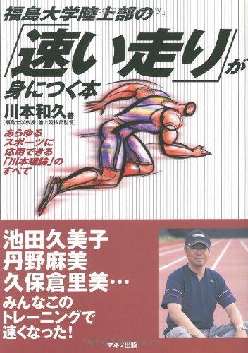 福島大学陸上部の「速い走り」が身につく本—あらゆるスポーツに応用できる「川本理論」のすべて