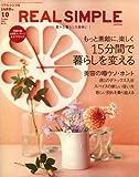 REAL SIMPLE JAPAN (リアルシンプルジャパン) 2007年 10月号 [雑誌]
