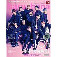 haru*hana(ハルハナ)VOL.64 (TOKYO NEWS MOOK)
