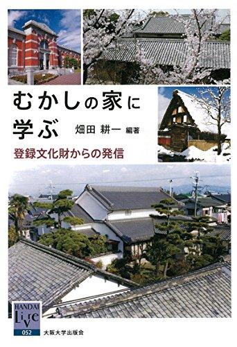 むかしの家に学ぶ―登録文化財からの発信― (阪大リーブル)