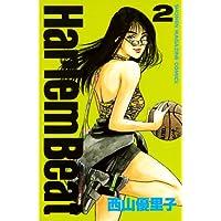 Harlem Beat (2) (週刊少年マガジンコミックス)