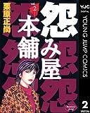 怨み屋本舗 2 (ヤングジャンプコミックスDIGITAL)