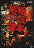 新日本事件簿 第三章 [DVD]